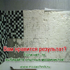 Основание под мозаику должно быть идеально ровным, а не таким.