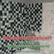 Мозаика очень тонкий облицовочный материал, основание должно быть очень ровным.