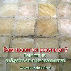 Затирать не мытую мозаику - оставить грязь навечно в швах!