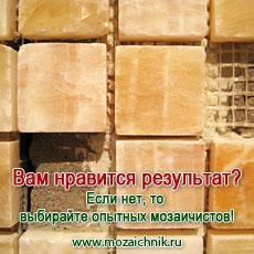 Мозаика клеится на белый клей для мозаики, как правило это смесь эпоксидных смол или полиуретана.