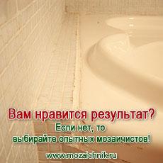 Стык между ванной и стенкой - прочный, санитарный, антигрибковый силиконовый герметик))) Чушь.