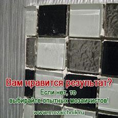 1 чип мозаики подпилен ровно пополам с двух сторон фартука, зачем пилить? Целый очень хорошо бы вписался.