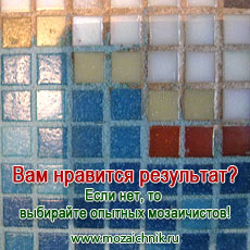 Пытались подобрать затирку в цвет мозаики, не получилось да и материал не тот.