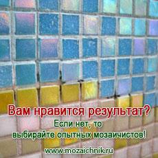 Затирать мозаику, это не замазкой окна замазывать..