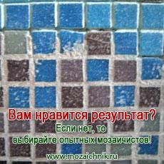 Не допустимое использование цементной затирки при укладки мозаики в бассейн.
