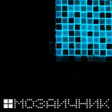 Стеклянная мозаика с фотолюминесцентной добавкой фото